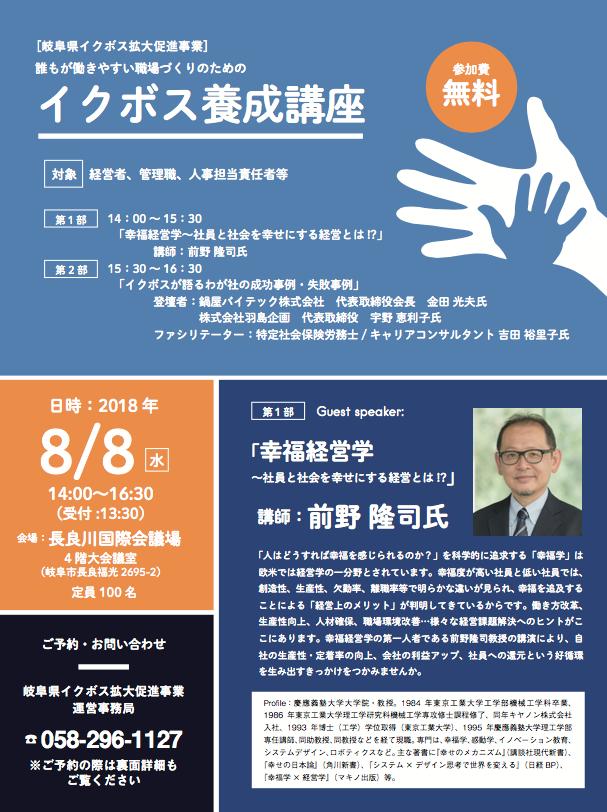 岐阜県イクボス拡大促進事業 誰もが働きやすい職場づくりのためのイクボス養成講座のご案内