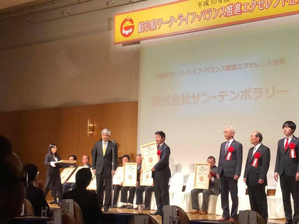 岐阜県ワーク・ライフ・バランス推進エクセレント企業に認定