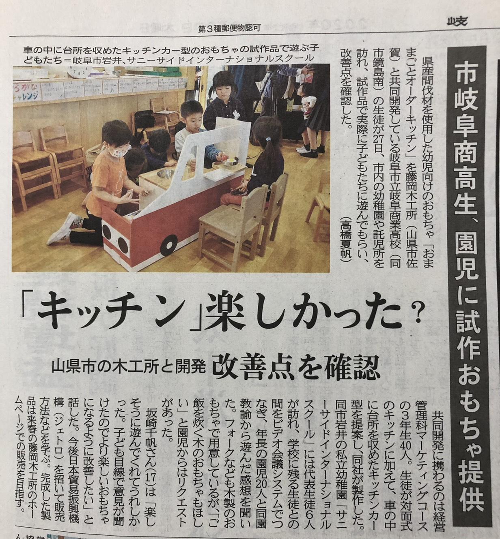 市岐商 x F-FURNITURE産学連携プロジェクト「おままごとオーダーキッチンをつくる」の活動が紹介された新聞記事のキャプチャ画像